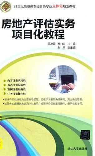 房地产评估实务项目化教程 21世纪高职高专经管类专业立体化规划教材