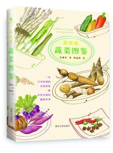 菜市场蔬菜图鉴