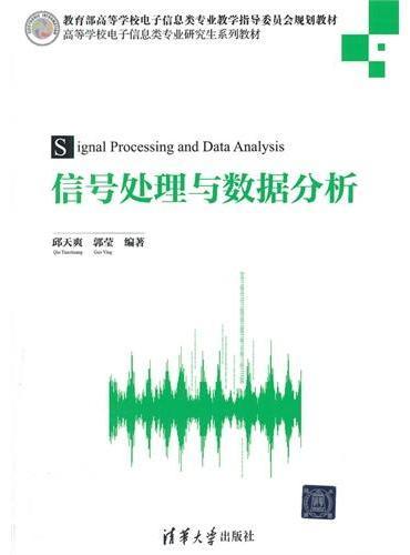 信号处理与数据分析 高等学校电子信息类专业研究生系列教材