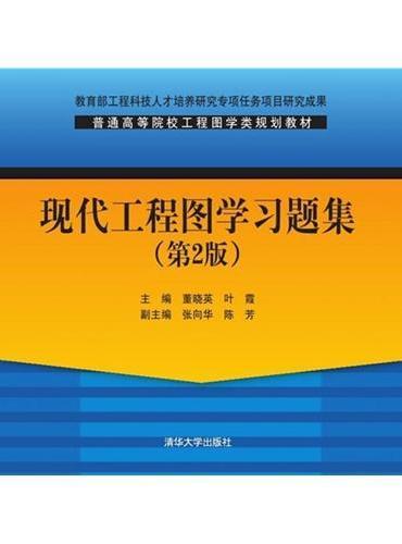 现代工程图学习题集 第2版  普通高等院校工程图学类规划教材