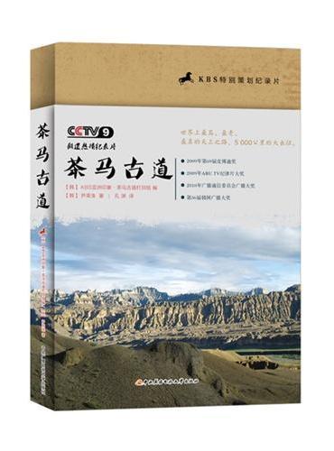 茶马古道(CCTV-9热播纪录片改编,诠释了最完整的茶马古道)