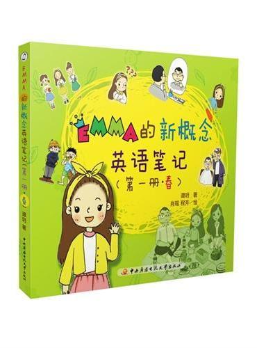 Emma的新概念英语笔记(第一册·春)