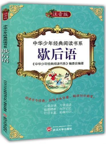 中华少年经典阅读书系(专色注音版)---歇后语/新