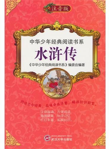 中华少年经典阅读书系(专色注音版)---水浒传/新