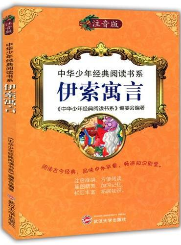 中华少年经典阅读书系(专色注音版)---伊索寓言/新