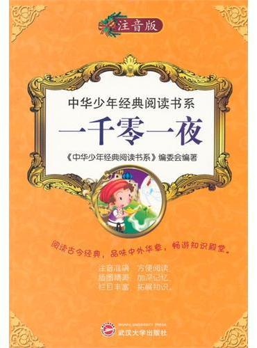 中华少年经典阅读书系(专色注音版)---一千零一夜/新