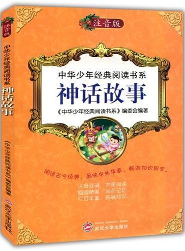 中华少年经典阅读书系(专色注音版)---神话故事/新
