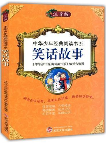 中华少年经典阅读书系(专色注音版)---笑话故事/新