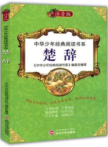 中华少年经典阅读书系(专色注音版)---楚辞/新