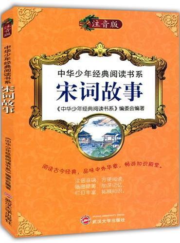 中华少年经典阅读书系(专色注音版)---宋词故事/新