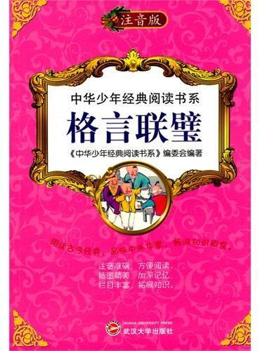 中华少年经典阅读书系(专色注音版)---格言联璧/新
