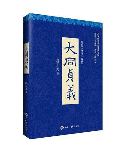 大同贞义:一代真儒[段夫子]代表作