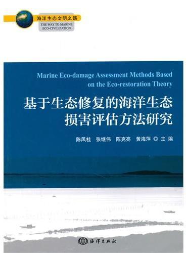 基于生态修复的海洋生态损害评估方法研究