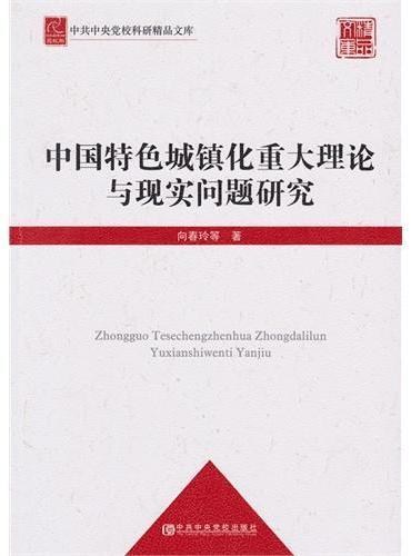 中国特色城镇化重大理论与现实问题研究