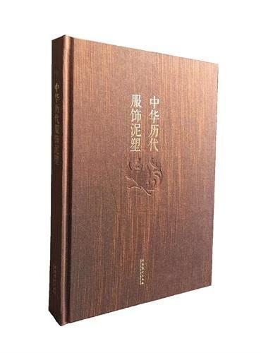 中华历代服饰泥塑