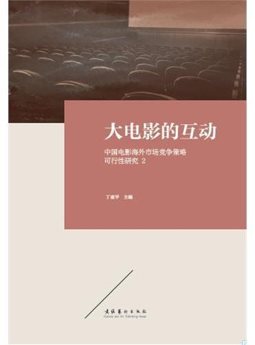 大电影的互动-中国电影海外市场竞争策略可行性研究2