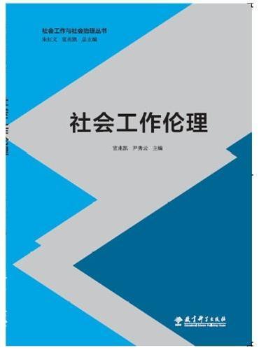 社会工作与社会治理丛书:社会工作伦理