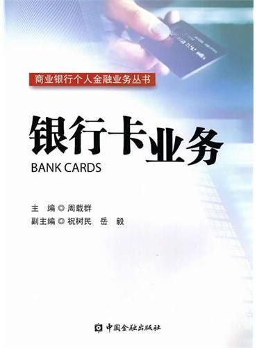 银行卡业务