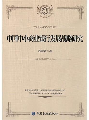中国中小商业银行发展战略研究
