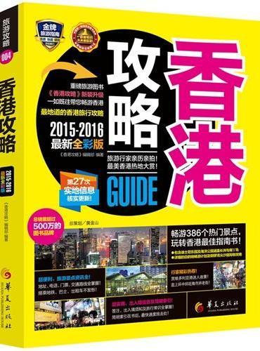 香港攻略(2015—2016全彩升级版,旅游行家亲历亲拍!386个热门景点,玩转韩国最佳指南书!)