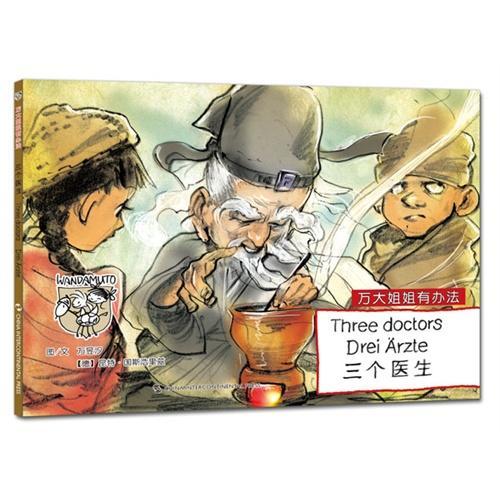 万大与安娜系列绘本:万大姐姐有办法——《三个医生》-(汉德英对照)(全套10册)(中德著名艺术家联袂原创,一对父母为自己孩子创作的作品,帮助孩子理解生活,思考和寻找人生答案,一套充满爱的绘本…)
