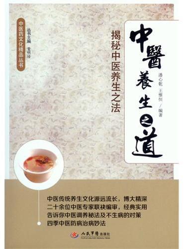 中医养生之道.揭秘中医养生之法.中医药文化精品丛书