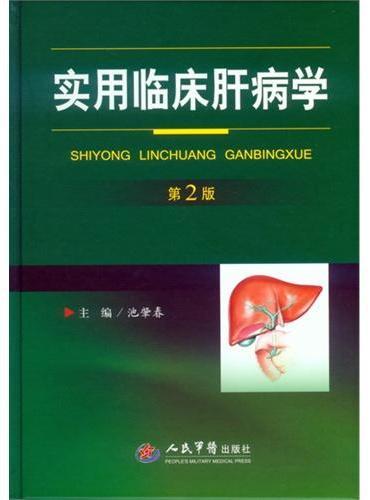 实用临床肝病学(第二版)