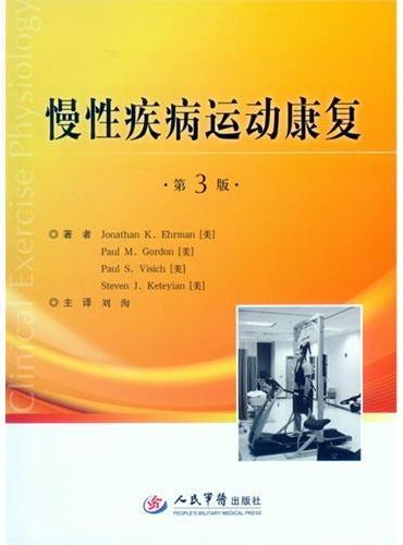 慢性疾病运动康复(第三版)