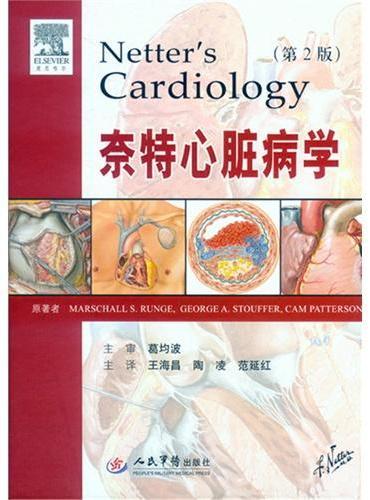 奈特心脏病学