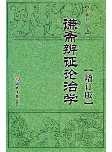 谦斋辨证论治学.增订版
