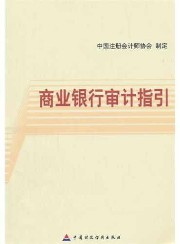 商业银行审计指引