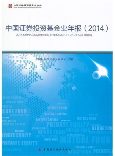 中国证券投资基金业年报(2014)