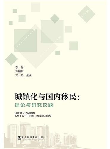 城镇化与国内移民:理论与研究议题