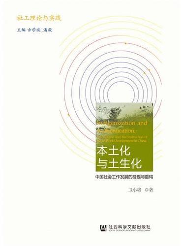本土化与土生化:中国社会工作发展的检视与重构