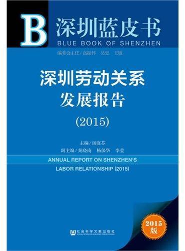 深圳蓝皮书:深圳劳动关系发展报告(2015)