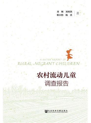 农村流动儿童调查报告