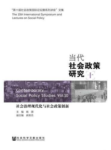 当代社会政策研究(十)