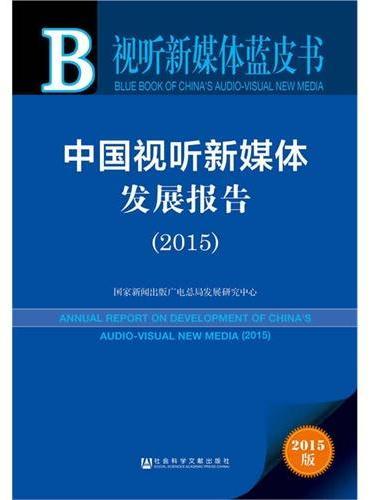 视听新媒体蓝皮书:中国视听新媒体发展报告(2015)