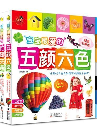 宝宝最爱的趣味认知书(套装共4册)