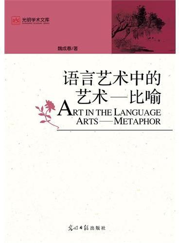语言艺术中的艺术——比喻