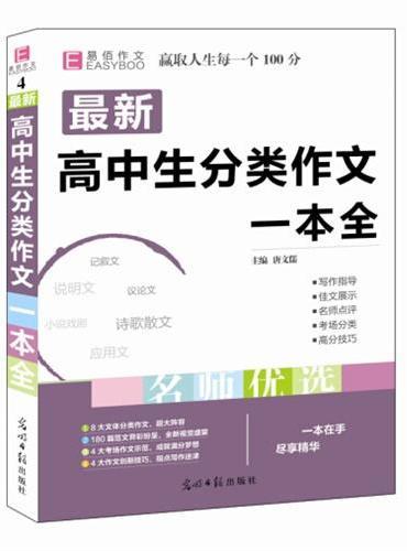 最新高中生分类作文一本全(GS15)