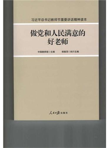 习近平总书记教师节重要讲话精神读本——做党和人民满意的好老师