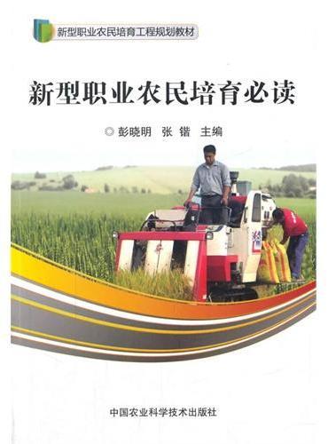 新型职业农民培育必读