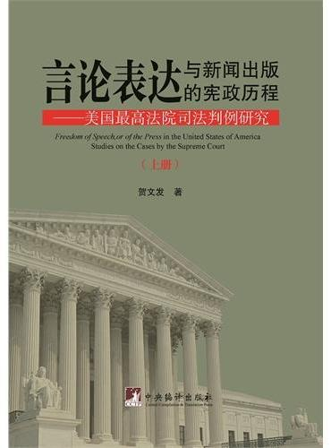 言论表达与新闻出版的宪政历程:美国最高法院司法判例研究