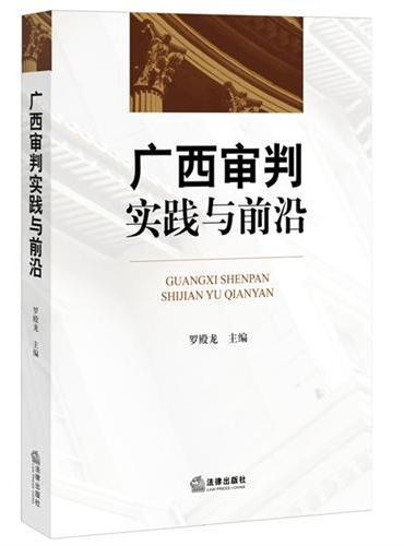 广西审判实践与前沿