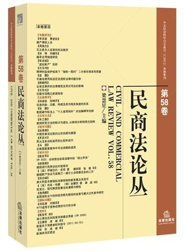 民商法论丛(第58卷)