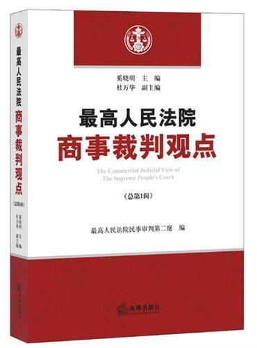 最高人民法院商事裁判观点(总第1辑)