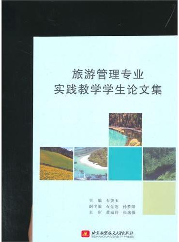 旅游管理专业实践教学学生论文集
