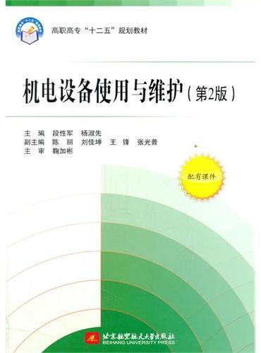 机电设备使用与维护(第2版)