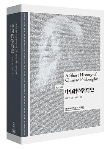 中国哲学简史(博雅双语名家名作)